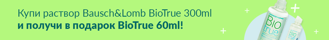 Раствор Bausch & Lomb BioTrue 300m