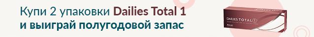 Однодневные линзы Dailies Total 1